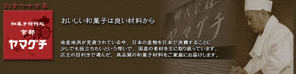 和菓子・甘味材料 京都 ヤマグチ