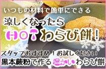 冬に!ホットわらび餅