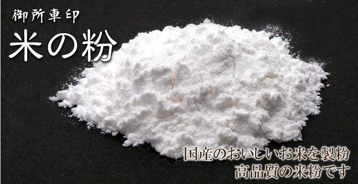 御所車印 米の粉 国産のおいしいお米を製粉した高品質の米粉