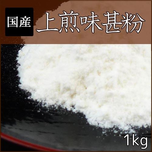 味甚粉1kg