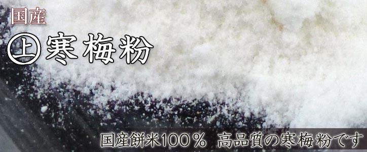 寒梅粉(かんばいこ) 国産のおいしいもち米を製粉