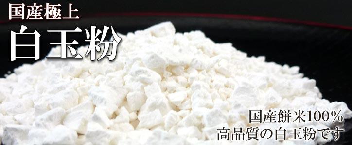 白玉粉 新潟産のおいしいもち米を製粉