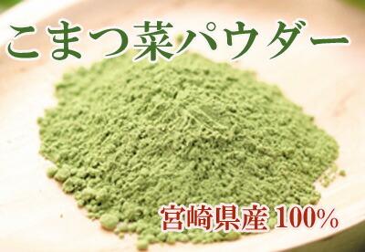 小松菜パウダー1kg