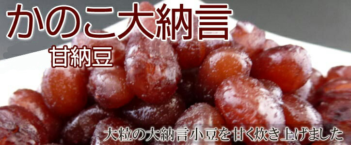 かのこ大納言(ぬれ甘納豆) 大粒の大納言小豆を甘く炊き上げました