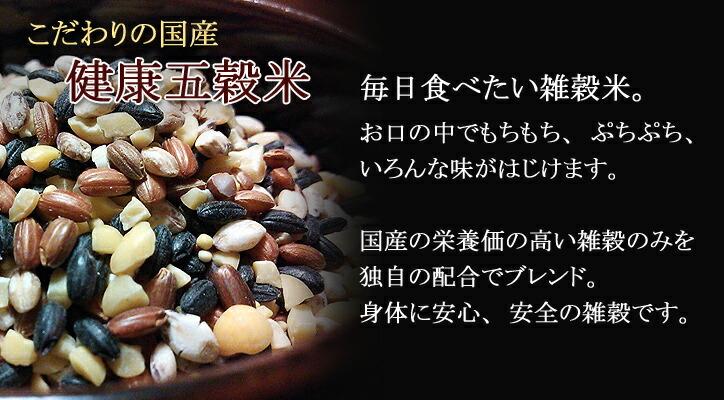 冷めてもモチモチ お弁当にも最適。栄養豊富でおいしい雑穀米を毎日の食事に