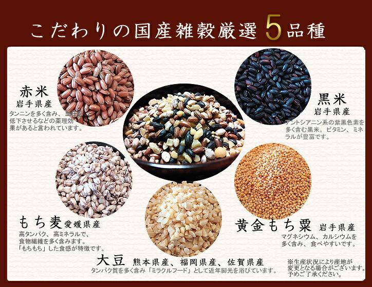 食物繊維、ビタミン、ミネラル等栄養豊富。すべて国産材料です。おいしい健康五穀米を毎日の食事に