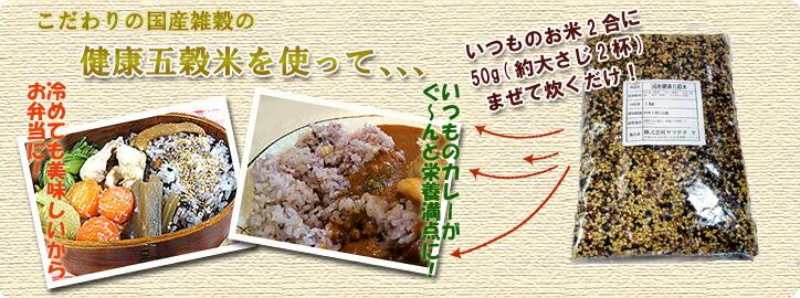 食物繊維、ビタミン、ミネラル等栄養豊富。こだわりの国産材料のみ使用。おいしい健康五穀米を毎日の食事に