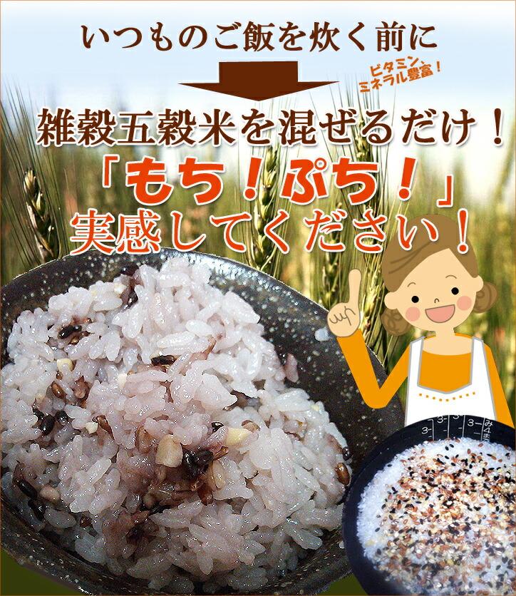 ビタミン、ミネラル豊富な健康五穀米