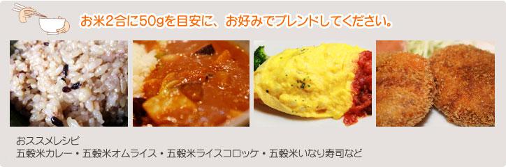 おススメレシピ:五穀米カレー・五穀米オムライス・五穀米ライスコロッケ・五穀米いなり寿司など
