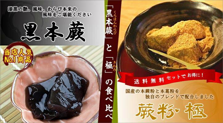 本蕨粉100%で作る登録商標の黒本蕨(くろほんわらび)のわらび餅と独自配合でブレンドした蕨粉極のわらび餅を食べ比べてみてください