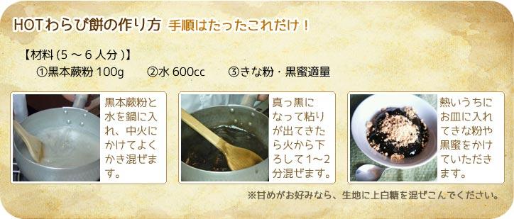 HOTわらび餅の作り方