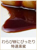 わらび餅にぴったり 特選黒蜜