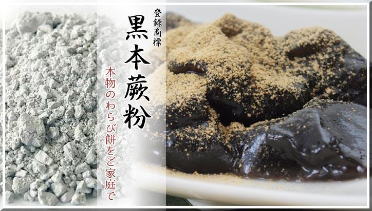 登録商標 黒本蕨(くろほんわらび) 本物のわらび餅をご家庭で
