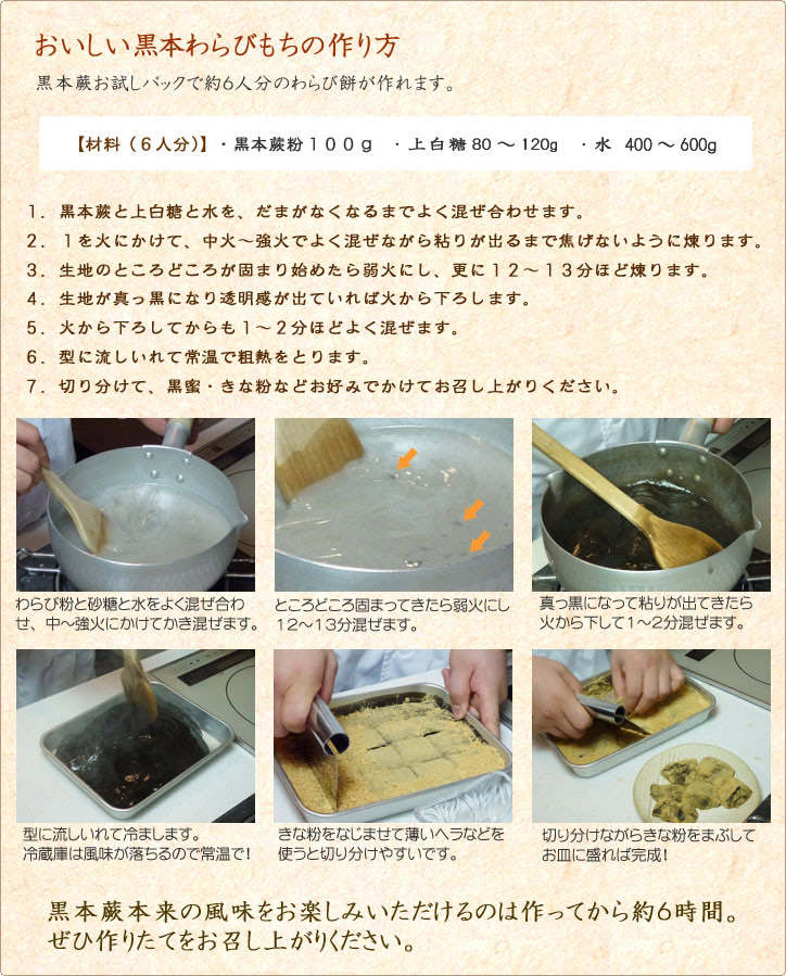 おいしいわらび餅の作り方