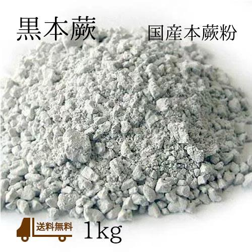 黒本蕨1kg