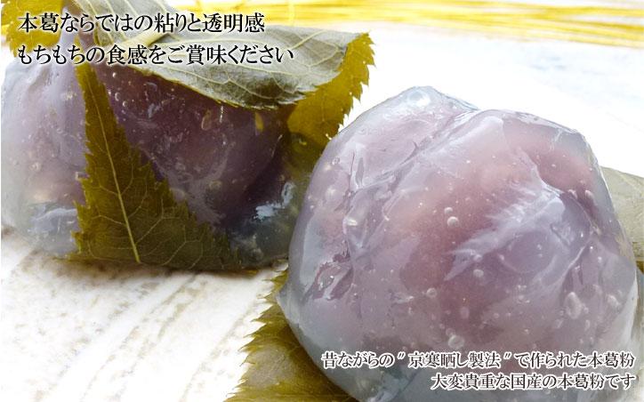 本葛ならではの粘りと透明感もちもちの食感 昔ながらの「京寒晒し製法」で作られた本葛粉大変貴重な国産の本葛粉です