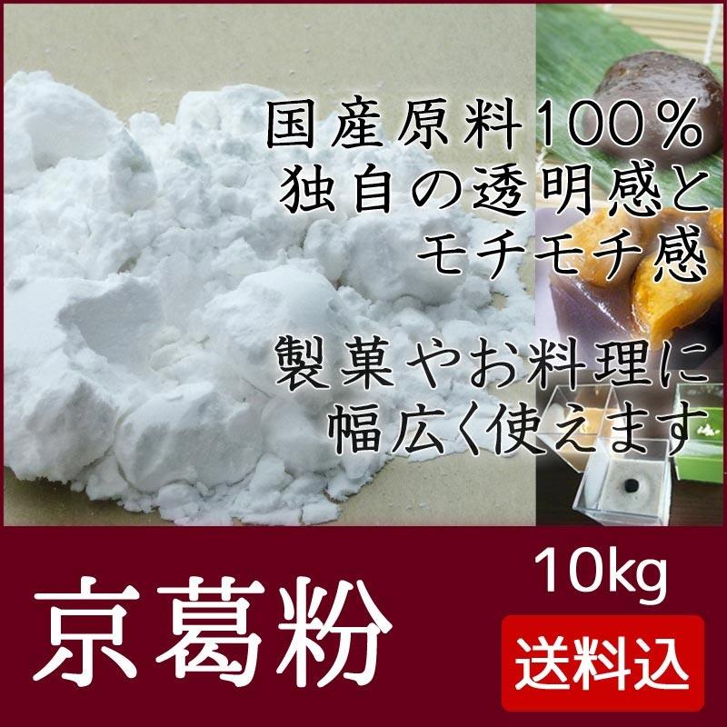 京葛粉10kg