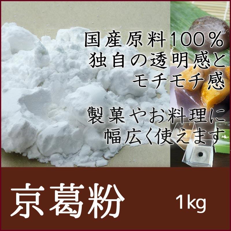 京葛粉1kg