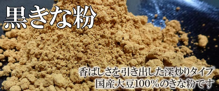 国産 京きな粉 黒きな粉 香ばしさを引き出した深炒りタイプの国産大豆100%きな粉