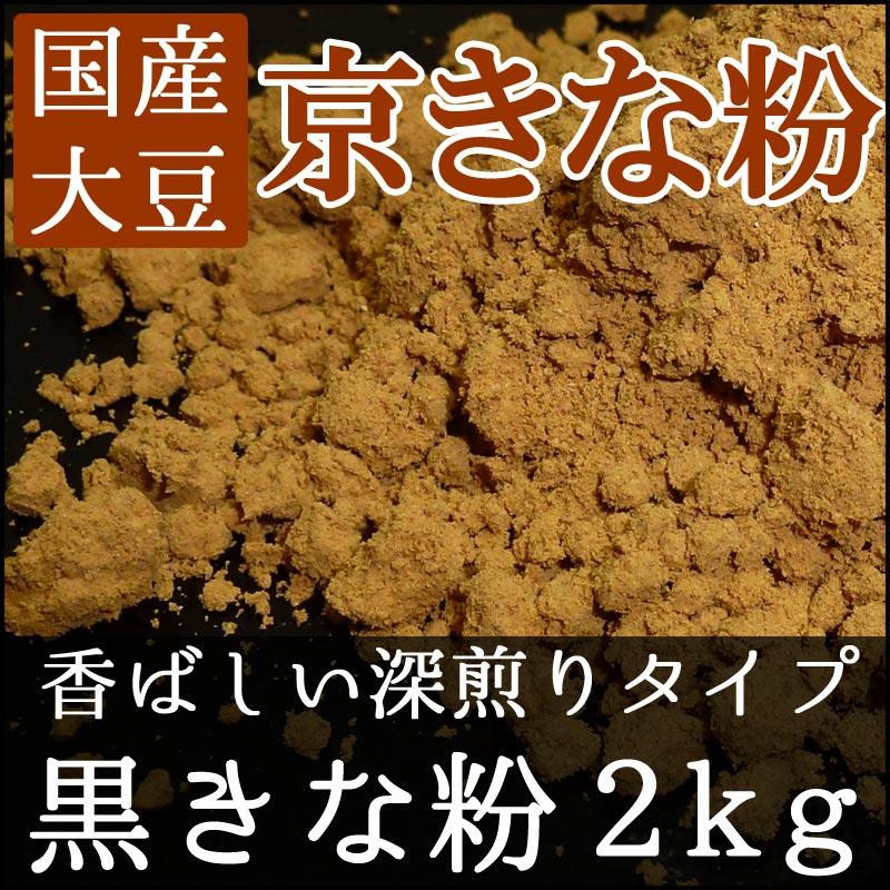 黒きな粉2kg
