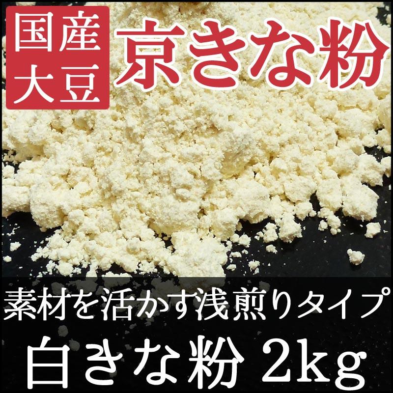 白きな粉2kg