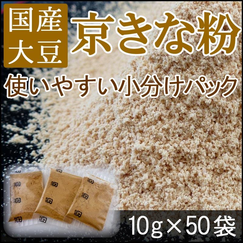 京きな粉10g×15