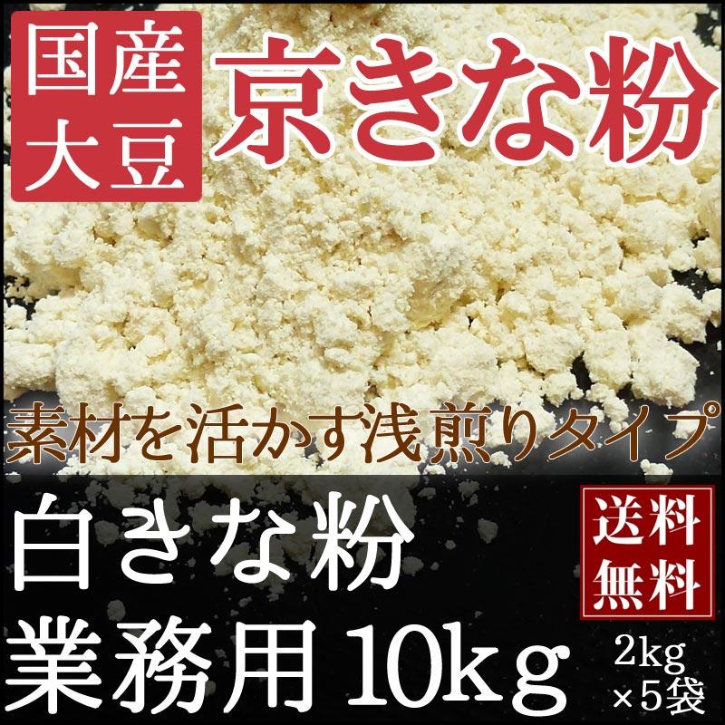 白きな粉10kg