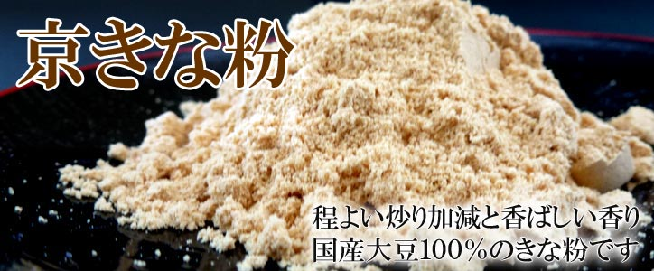 国産 京きな粉 程よい炒り加減と香ばしい香りの国産大豆100%きな粉