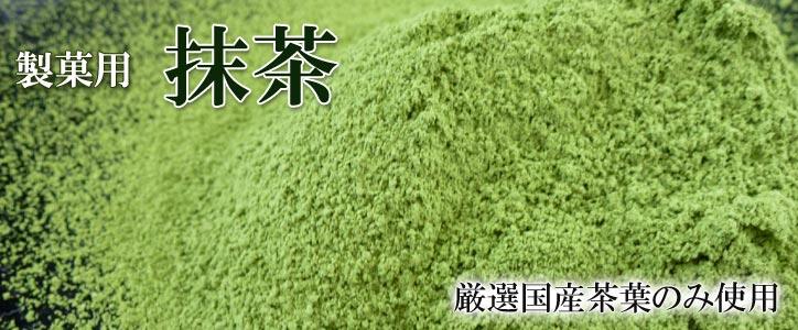 厳選国産茶葉100% 製菓用抹茶