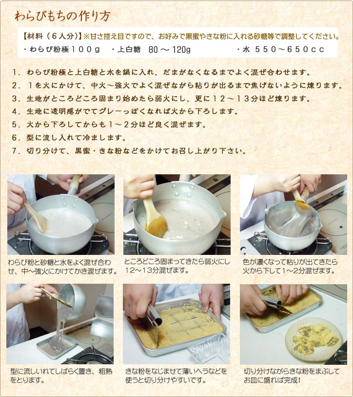 おいしいわらび餅の作り方(6人分)