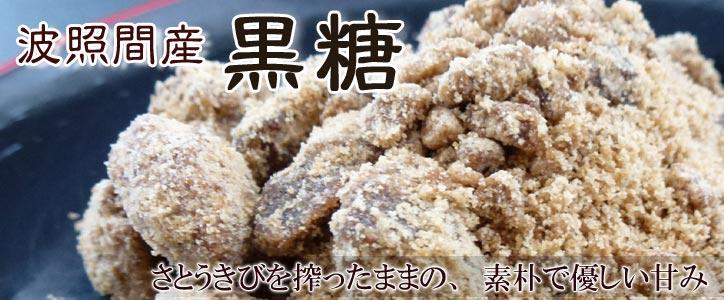 波照間産黒糖(こくとう) さとうきびを搾ったままの素朴で優しい甘み
