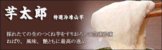 「冷凍山芋 芋太郎」国産採れたてのつくね芋を摩り下ろして急速冷凍