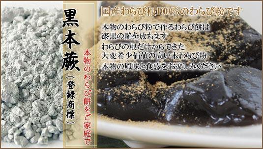 「黒本蕨」国産蕨根100%の貴重なわらび粉