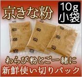 京きな粉 小袋
