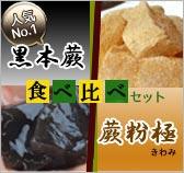 食べ比べてください!「黒本蕨」と「蕨粉 極」。二つの違い