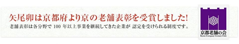 矢尾卯は京都府より京の老舗表彰を受賞しました!
