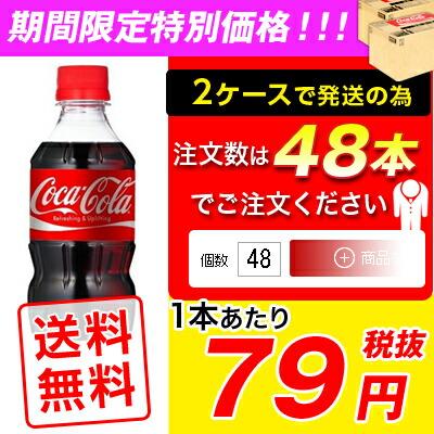 ●代引き不可◆ 送料無料 コカ・コーラ300ml PET×48本(24本×2ケース) 46297