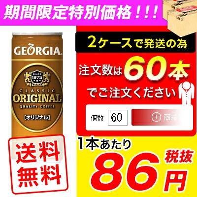 ●代引き不可◆ 送料無料 ジョージア オリジナル 250g缶×60本(30本×2ケース) 46305
