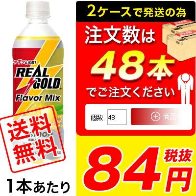 ●代引き不可◆ 送料無料 リアルゴールド フレーバーミックス レモン500mlPET×48本(24本×2ケース) 46403