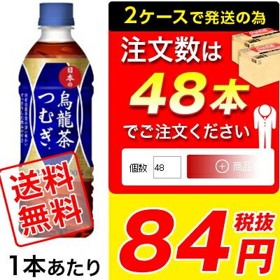 ●代引き不可◆ 送料無料 日本の烏龍茶つむぎ500ml PET×48本(24本×2ケース) 46382
