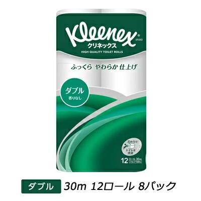 ☆料無料 クリネックス トイレットペーパー ダブル30m12ロール×8パック まとめ買い 00319