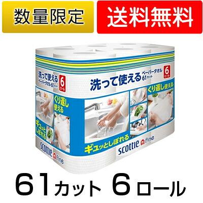 ☆送料無料 スコッティ ファイン 洗って使える ペーパータオル 61カット 6ロール 00730