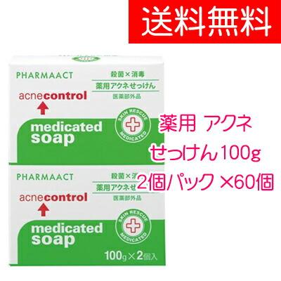100g×2 薬用アクネ 60本セット 熊野油脂 2個パック ファーマアクト せっけん 【ケース販売】