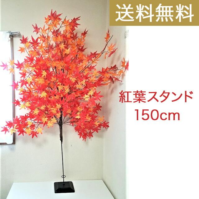 ●代引き不可 送料無料 紅葉 モミジ スタンド 150cm(スタンド付) [ botb-5 ] 93806