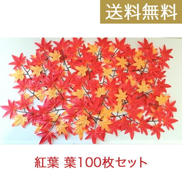 ●代引き不可 送料無料 紅葉 モミジ 葉100枚セット [ fs-9921k ] 93807