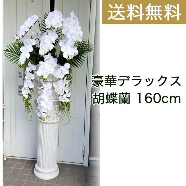 ●代引き不可 送料無料 胡蝶蘭 豪華デラックス 花台付 高さ160cm (花台含む) [ spcyal-1 ] 93808