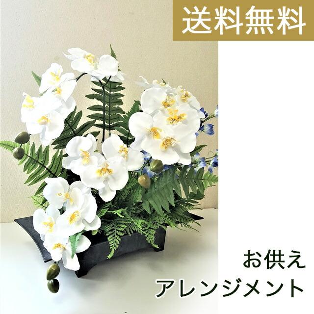 ●代引き不可 送料無料 お供え アレンジ 仏アレンジ [ tk-1114 ] 93810