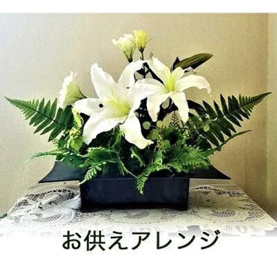 ●代引き不可 送料無料 お供え アレンジ 仏アレンジ [ tk-111 ] 93812