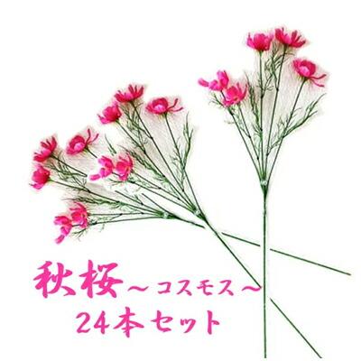 ●代引き不可 送料無料 コスモス (カラー:BTY) 24本 [FS-9018] 造花 93827