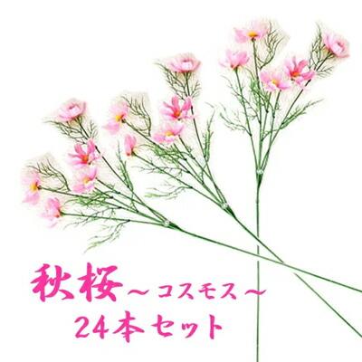 ●代引き不可 送料無料 コスモス (カラー:P) 24本 [FS-9018] 造花 93828
